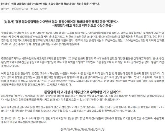 전국교직원노동조합 광주지부가 청소년 북한 수학여행을 추진하기로 했다. [사진 전교조 광주 홈페이지 캡처]