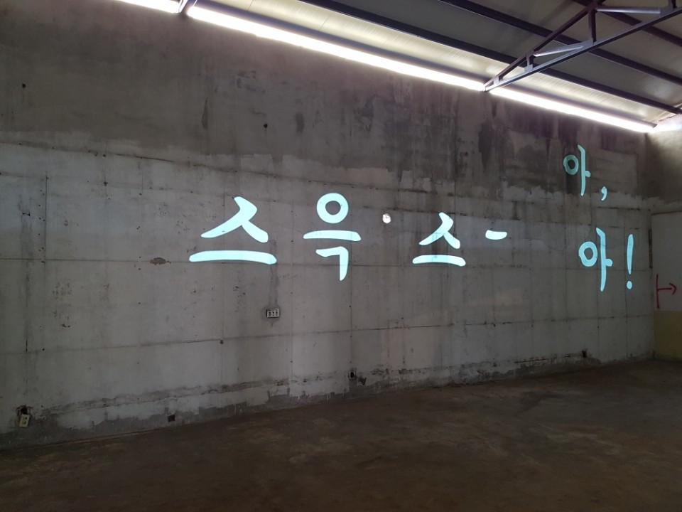 'Transform:[ ]전환하다' 주제로 팔복예술공장에서 열리고 있는 특별전에 전시된 영상 작품. 전주=김준희 기자