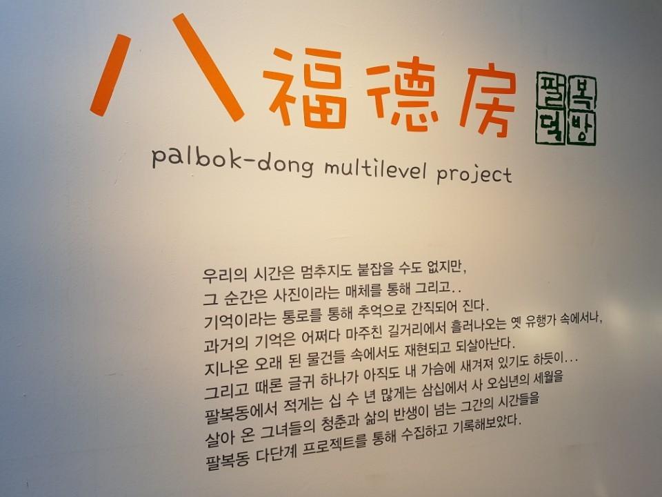 팔복동 산업단지 노동자와 주민들의 삶을 다룬 '팔복덕방 프로젝트'. 전주=김준희 기자