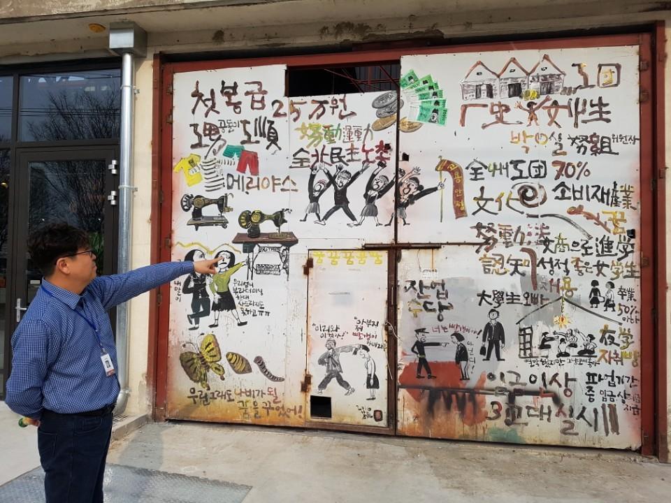 한민욱 팔복예술공장 팀장이 박방영 작가가 그린 벽화를 가리키며 설명하고 있다. 전주=김준희 기자