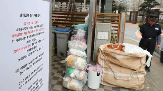 재활용품 수거 업체들이 비닐과 스티로폼 수거를 중단하겠다고 예고한 1일 오전 서울 용산구의 한 아파트 쓰레기수거장에 비닐과 페트병 배출에 대한 안내문이 붙어 있다. [연합뉴스]