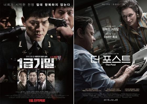 내부고발자를 다룬 영화 [1급기밀](왼쪽)과 [더 포스트].