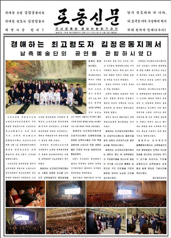 북한 노동신문이 2일자 1면에 김정은 노동당 위원장이 남측 예술단의 1일 공연을 관람한 소식을 전했다. [노동신문]