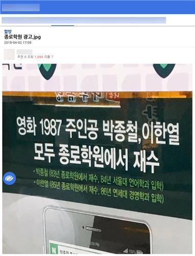 종로학원이 고 박종철, 이한열 열사가 학원을 다녔다고 홍보해 논란이 일고 있다. 종로학원은 현재 홍보물을 철거한 상황이다. [온라인커뮤니티 캡처=연합뉴스]