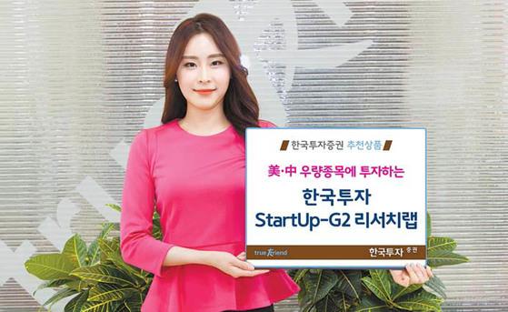 '한국투자StartUp-G2리서치랩'은 미국과 중국의 리딩 기업에 투자하는 랩어카운트 상품이다. 장기투 자 유망 우량 종목을 발굴해 매월 적립식으로 분할 매수한다. [사진 한국투자증권]