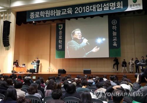 지난해 11월 24일 서울 외국어대학교에서 열린 '종로학원하늘교육2018대입설명회'에서 학원 관계자가 문재인 대통령이 1971년도 종로학원 수석입학생이라는 소개를 하고 있다. [연합뉴스]