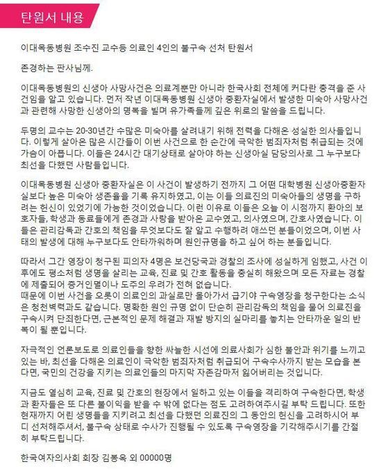 한국여자의사회 탄원서. [연합뉴스]