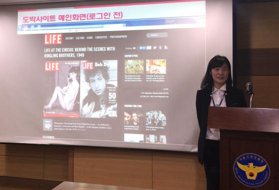 유나겸 서울경찰청 사이버수사대 수사팀장이 잡지사로 위장된 불법 도박 사이트에 대해 설명하고 있다. 오원석 기자