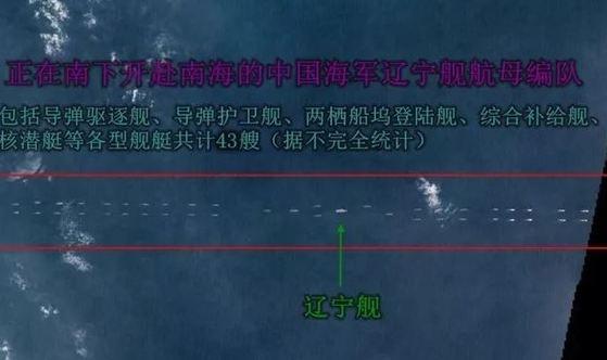 인공위성에서 포착한 랴오닝함 전대의 해상 작전. 가운데 랴오닝함을 축으로 43척(추정)의 각종 함선들이 일렬종대로 중국 특유의 해상 인해전술을 펼치고 있다. [사진 둬웨이 캡처]