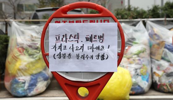 지난 1일 경기도 용인시 기흥구 한 아파트의 재활용 쓰레기 분리 수거 공지. [중앙포토]