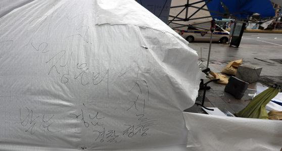 4일 오전 경남 창원시 의창구 정우상가 앞에 설치된 제주 4·3 70주년 추모 시민분향소가 파손돼 있다. [연합뉴스]