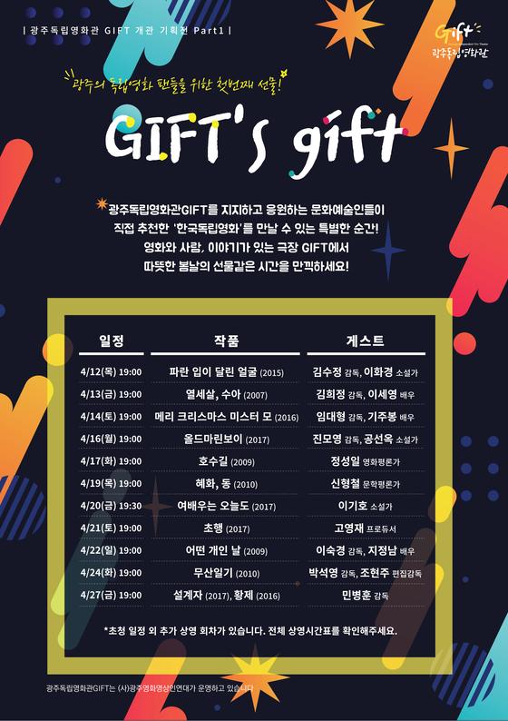 독립영화 상영과 특별 게스트 초청 등이 있는 광주독립영화관의 GIFT's gift 프로그램 일정.