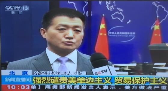 루캉 중국 외교부 대변인이 이례적으로 정례 브리핑 이외의 시간에 중국중앙방송(CC-TV)에 출연해 미국의 301조 관세 부과 리스트 발표에 강력히 항의하고 있다. [CC-TV 캡처]
