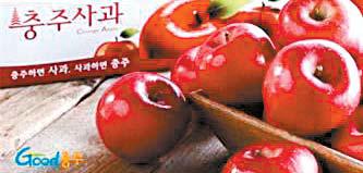 충주사과는 미국과 대만·베트남 등 동남아시아로 수출되고 있다. [사진 충주시]