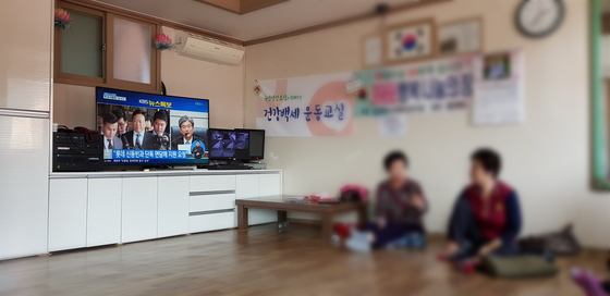 박근혜 전 대통령에 대한 1심선고가 이뤄진 6일 오후 고 육영수 여사 고향인 충북 옥천군 옥천읍 교동리 주민들이 TV를 통해 선고과정을 지켜보고 있다. 신진호 기자