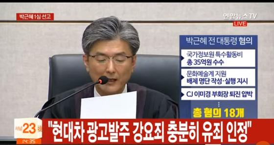 [연합뉴스 TV 캡처]