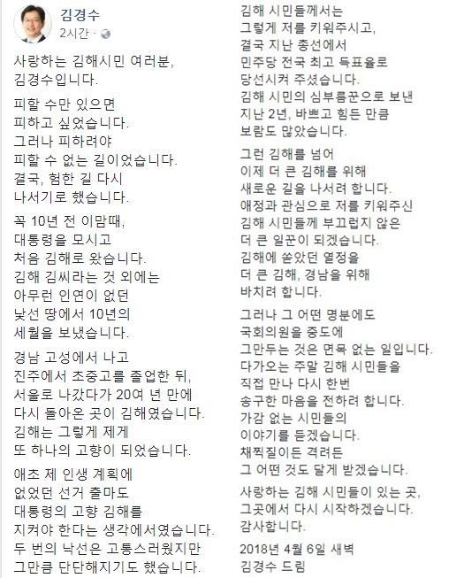 [김경수 의원 페이스북]