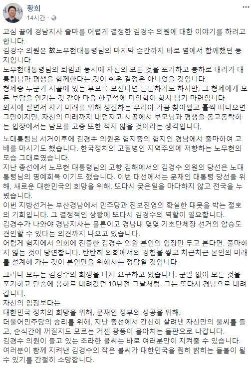 [황희 의원 페이스북]