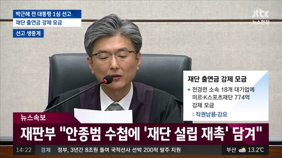 [사진 JTBC 뉴스현장]