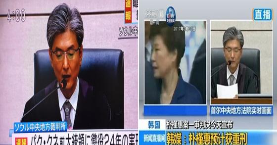 박 전대통령 징역 24년 판결 속보로 전한 일본 NHK(왼쪽)와 박 전 대통령 1심 재판 과정 중계하는 중국 CCTV(오른쪽) [연합뉴스]