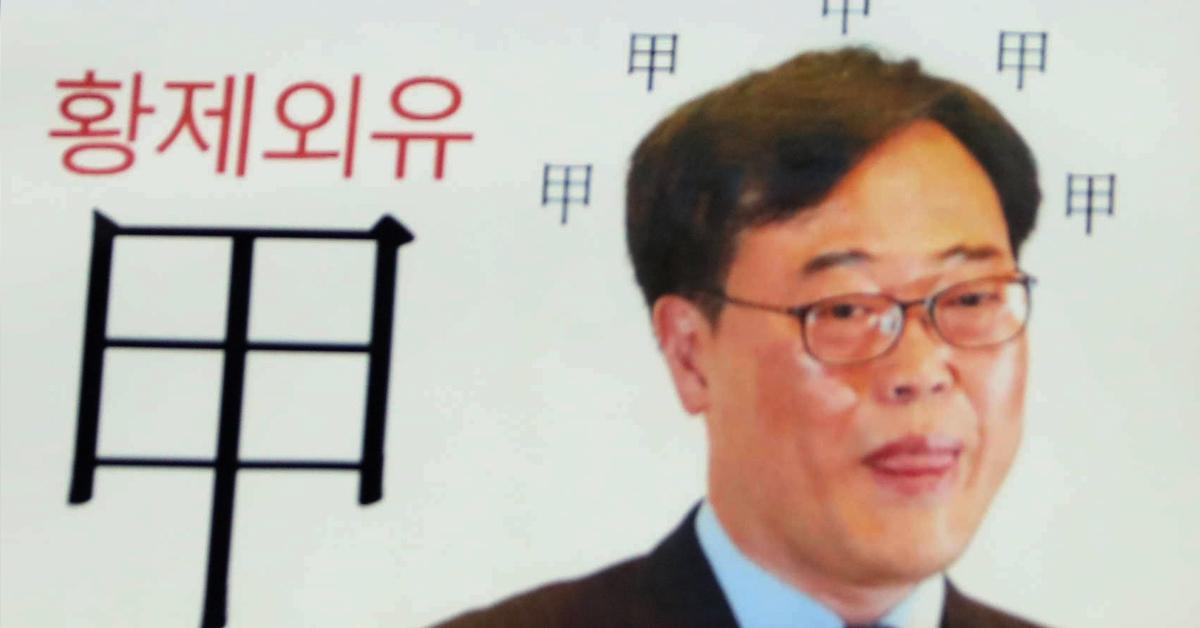 자유한국당은 8일 국회에서 김기식 금감원장의 '피감기관 돈 외유'를 '황제외유'라고 비판하고 있다. 사진은 자유한국당에서 제작한 피켓. [연합뉴스]