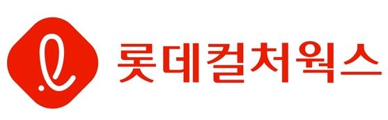 6월 1일 출범할 새로운 법인 '롯데컬처웍스' 시그니처. [사진 롯데쇼핑(주) 영화사업본부]