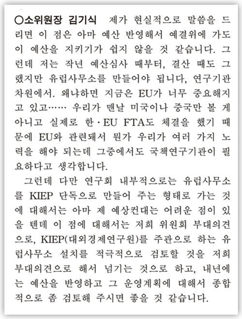 2015년 10월 26일 국회 정무위 예산소위원회 속기록 중 김기식 의원의 발언. [국회 속기록 캡처]
