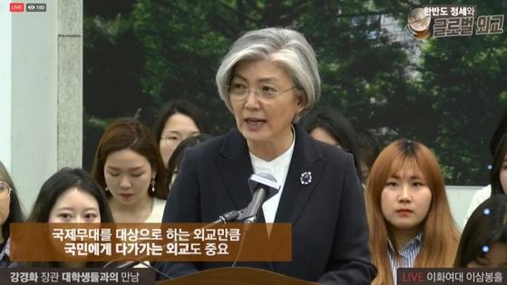 9일 이화여대에서 특강중인 강경화 외교부 장관. [외교부 페이스북 캡처]