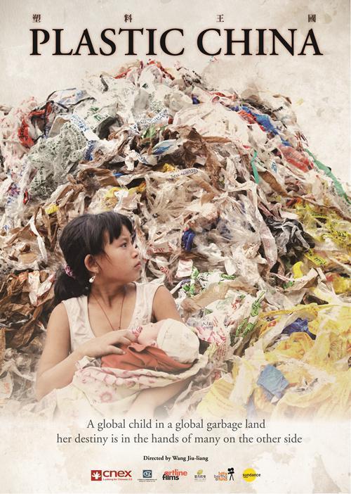 영화 '플라스틱 차이나' 포스터. [자료 CNEX]