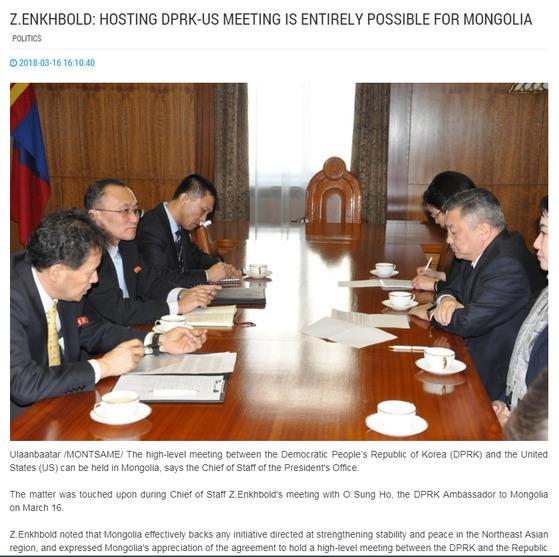 지난달 16일 잔다후 엥흐볼드 몽골 대통령 비서실장은 오승호 주몽골 북한 대사를 불러 북미 정상회담 장소를 제공할 의사를 밝혔다. [사진 Montsame 캡처]