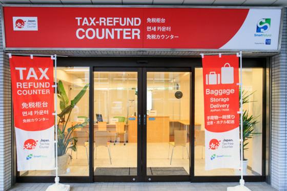 일본 곳곳에 있는 택스프리카운터에 가면 8%의 세금을 돌려받을 수 있다.[사진=인터넷 캡처]