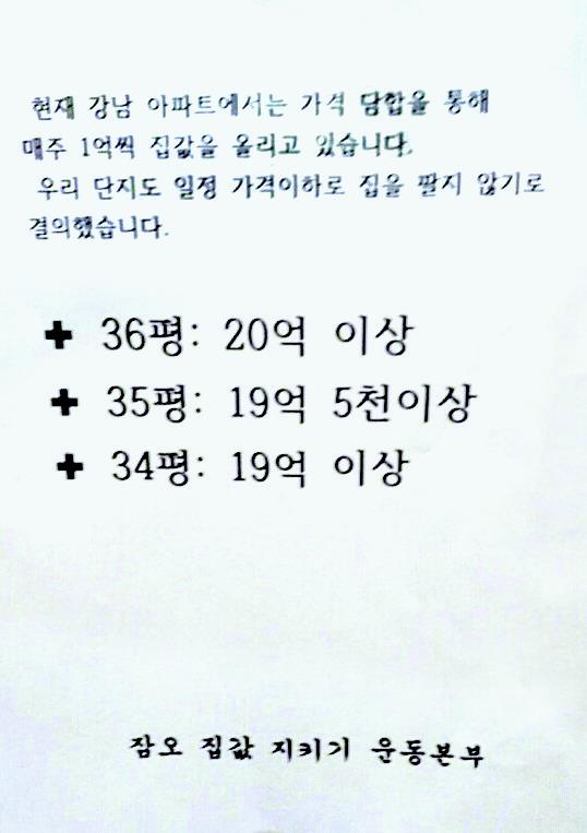 서울 송파구 잠실주공5단지 아파트 엘리베이터에 붙은 '아파트 가격 담합' 유인물. 현재는 모두 사라졌다. [사진 김기환 기자]