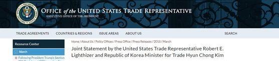 한·미 FTA 개정 협상에서 양국이 원칙적 동의를 이끌어낸 사실을 알린 미국 무역대표부. [미국 무역대표부 홈페이지 캡처]