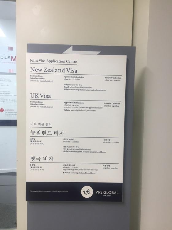 vfs 글로벌 사무실 입구에 걸린 안내판. 이곳에서 뉴질랜드와 영국 비자 업무를 처리한다고 돼 있다. 남정호 기자