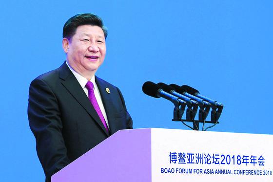 시진핑 중국 국가주석은 지난 10일 중국 하이난다오 보아오에서 열린 보아오포럼 연례 컨퍼런스에서 기조연설을 했다. [신화통신]