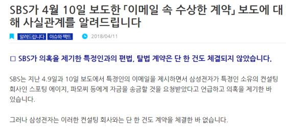 삼성전자가 9일과 10일 SBS 의혹 보도와 관련해 자사 뉴스룸에 반박문을 냈다. [사진 삼성전자 뉴스룸 홈페이지]