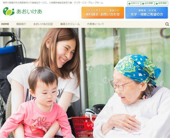일본의 세대통합형 요양원인 '아오이케어(AOI care)'. 도쿄에서 남쪽으로 50km 떨어진 후지사와에 위치하고 있다. [사진 아오이케어 홈페이지(http://www.aoicare.com/) 캡처]