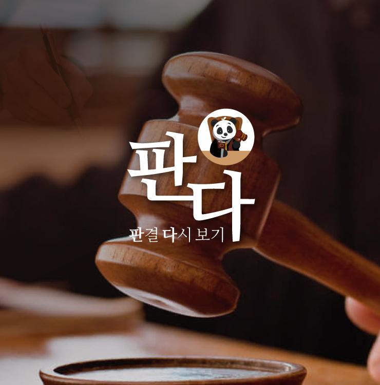 [판다]①'징역 15년→무죄' 피묻은 휴지의 반전…카페 여주인 누가 죽였나