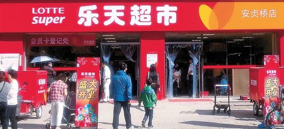 롯데마트는 중국의 사드 보복으로 피해를 당한 대표적인 사례로 꼽힌다. [중앙포토]