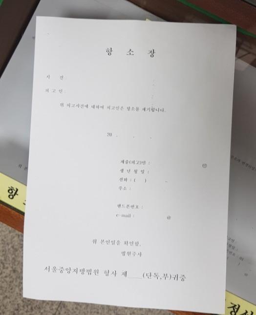 박근혜 전 대통령의 국선전담변호인들이 박 전 대통령의 의사를 확인하지 못해 한 장 짜리 항소장을 내지 못하고 있다. 사진은 서울중앙지법에 비치돼 있는 항소장 양식. 문현경 기자.