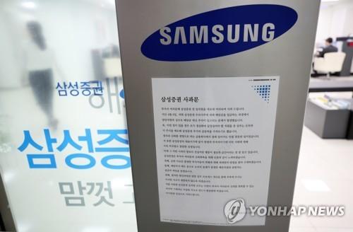 삼성증권 사과문[연합뉴스]