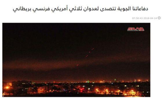 미국 등 3국이 시리아 내 군사시설에 대한 정밀타격을 감행했다. [사진 시리아 국영 TV]