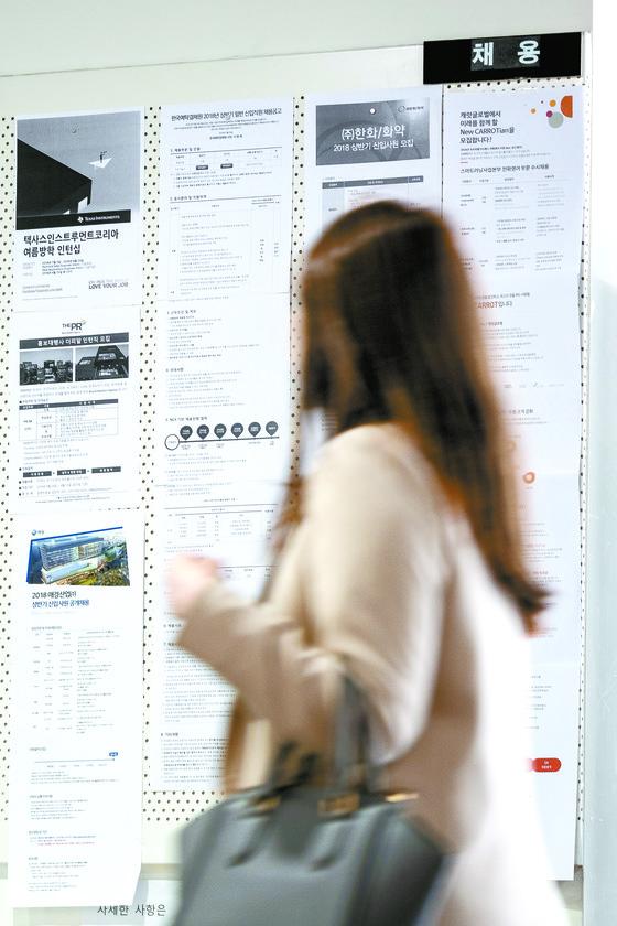 11일 서울시내 한 대학교 채용게시판 앞을 학생이 지나고 있다. 통계청이 11일 발표한 '3월 고용동향'에 따르면 15~29세 청년실업률은 11.6%를 기록했다. 확장실업률을 적용할 경우 24%에 이른다. [뉴스1]