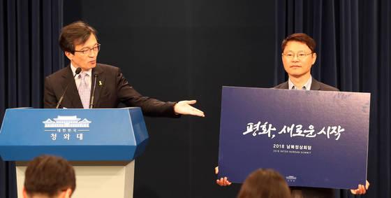 김의겸 대변인이 15일 오후 춘추관에서 정상회담 슬로건과 플랫폼을 발표하고 있다 .청와대사진기자단