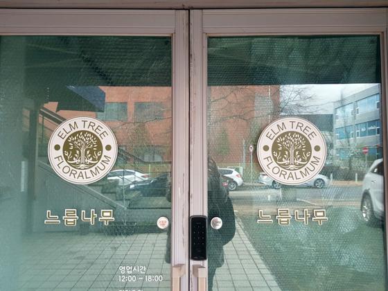 파주 문발동의 느릅나무 출판사 건물 모습. 김지아 기자