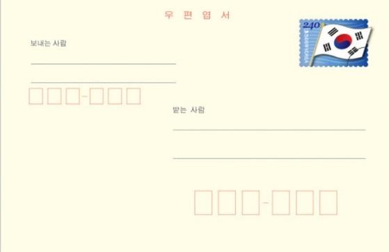 우편 엽서는 A4를 제정한 '국제 종이 크기 표준 ISO 216'에 맞추어 A6크기인 14.8 X 10.5cm이다. [사진 송민]