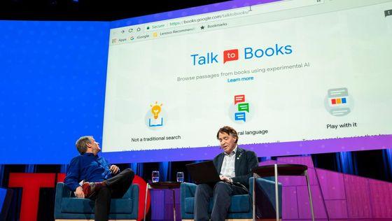 미래학자 레이 커즈와일이 2018 TED에 나와 구글의 인공지능 서비스 톡투북스에 대해 얘기하고 있다.