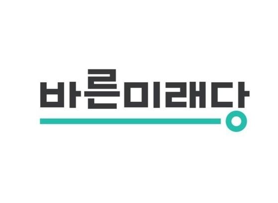 [사진 바른미래당]