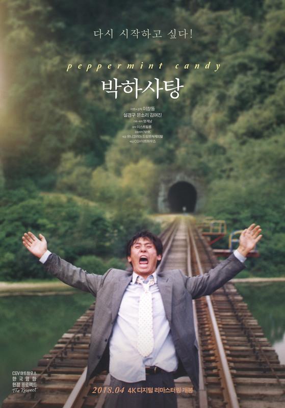영화 '박하사탕' 포스터. [사진 CGV아트하우스]