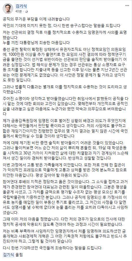 [사진 김기식 페이스북 캡처]